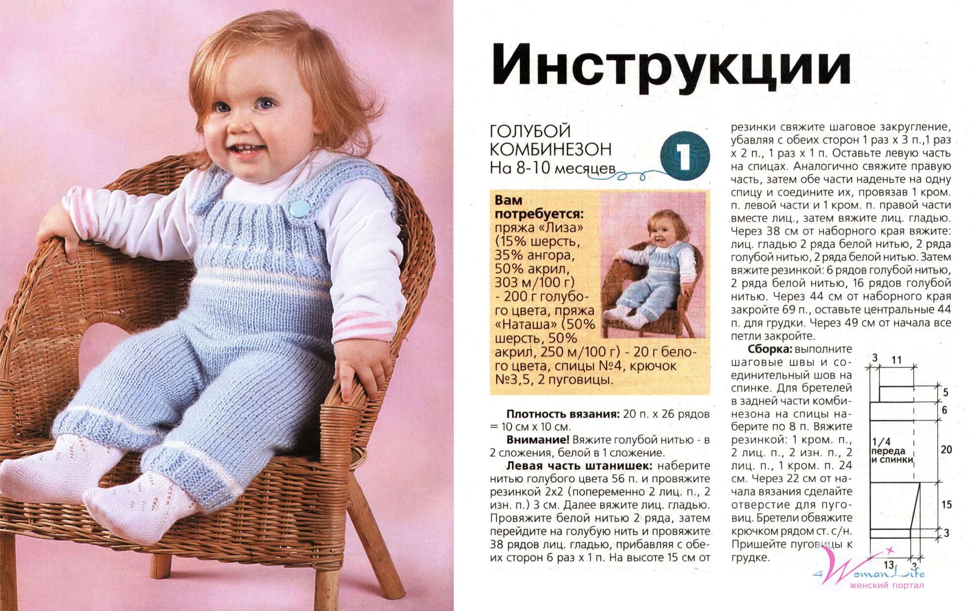 Вязание на спицах для детей от1 3 лет